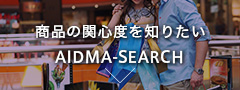 AIDMA-SEARCH Measuring Product Interest