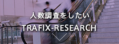 TRAFIX-RESEARCH Researching Traffic Volume